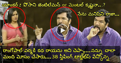 Posani Murali Krishna Reveals Stunning Secrets About Tollywood