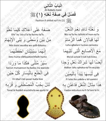 Terompah Nabi Muhammad Rosululloh shallallahu 'alayhi wa sallam (Part 1)