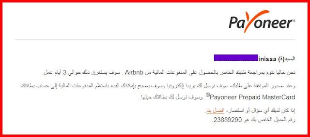 image16 min كيفية الحصول على بطاقة ماسترد كارد مجانا بايونير airbnb 2021