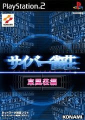 【PS2】サイバー雀荘 東風荘編 ISO (JPN) Download