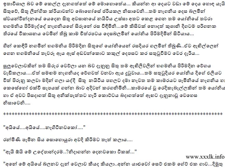 Anusha 3 sinhala wela katha and wala katha stories sinhala wal sri