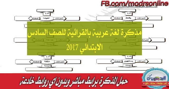 مذكرة لغة عربية بنظام القرائية للصف السادس ترم أول 2017