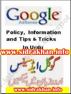 adsense in urdu pdf
