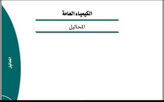 المحاليل الكيميائية pdf