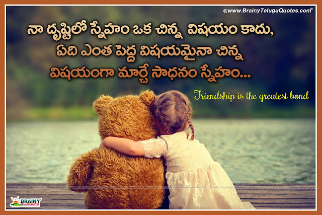 Here is best telugu friendship quotes,Best friendship quotes in telugu, Inspirational thoughts about friendship in telugu,Nice Motivating thoughts about friendship,Best friendship quotes,online friendship quotes for face book whatsapp tumblr and google plus,Telugu Latest Friendship Quotes images,Telugu Friends Greetings,Telugu Greetings for Close Friends,Best Friends Quotes in Telugu Language,Best Telugu new 2016 Friends Quotations