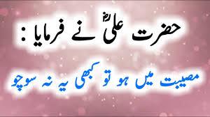 Azan Ke Baad Ki Dua- For Pain Of The Eye - myislamicnews