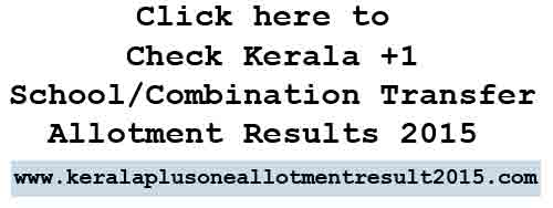 Kerala +1 school/ combination transfer allotment results 2015