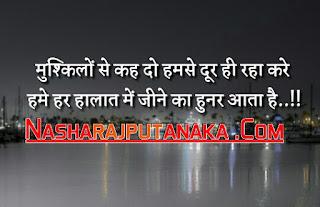 Attitude_Status_hindi