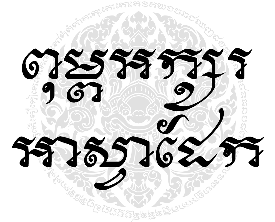 Asvadek Type – Khmer typeface design and consultancy