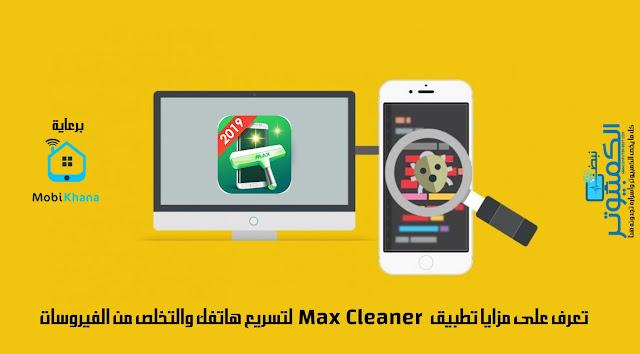 تعرف على مزايا تطبيق Max Cleaner لتسريع هاتفك والتخلص من الفيروسات