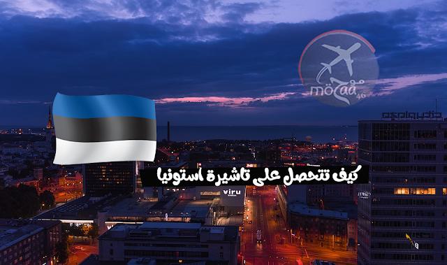 تاشيرة استونيا – كيف تطلب و تتحصل على تاشيرة استونيا السياحية