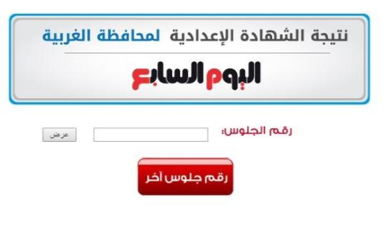 ظهرت الان نتيجة الشهاده الاعداديه محافظة الغربيه اخر العام 2016 | ادخل اسمك ورقم جلوسك