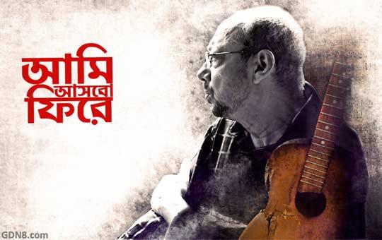 Aami Ashbo Phirey - Anjan Dutt