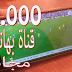 جرب ثم أحكم | تطبيق هائل لمشاهدة أكثر من 10.000 قناة على هاتفك مجانا بدون إعلانات قنبلة 2019