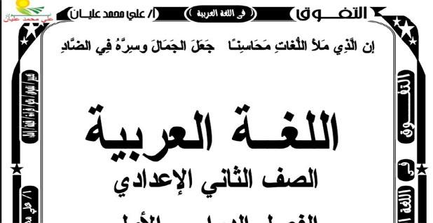 المراجعة النهائية للصف الثانى الاعدادى ترم اول لغة عربية 2020