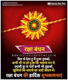 Download Raksha Bandhan Hindi Wallpaper