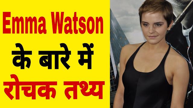Biography of Emma Watson in Hindi | एमा वॉटसन के बारे में जानकारी