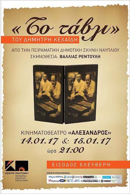 """Στη Θεσσαλονίκη """"Το τάβλι"""" από την Πειραματική Δημοτική Σκηνή του ΔΟΠΠΑΤ Ναυπλίου"""