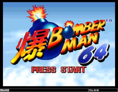 【N64】爆轟炸超人,超好玩的3D開放式炸彈超人遊戲!