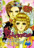 ขายการ์ตูนออนไลน์ Princess เล่ม 112