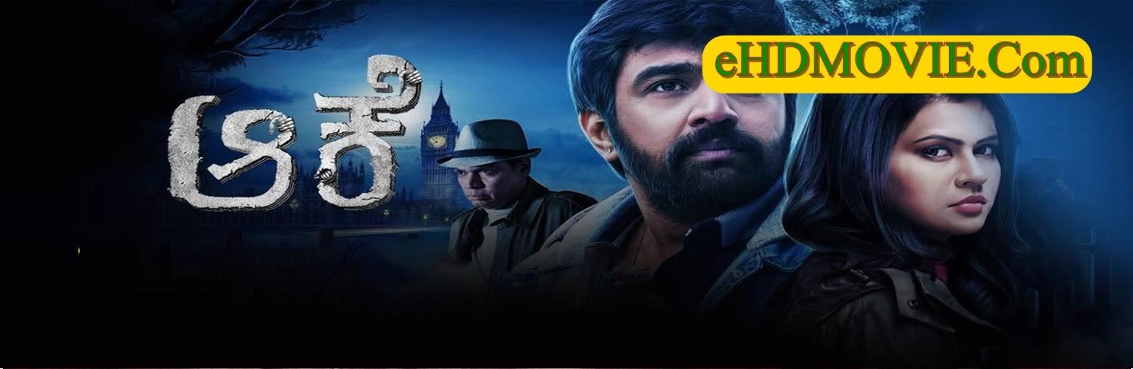 Aake 2017 Full Movie Kannada 720p ORG BRRip 700MB ESubs Free Download
