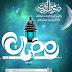 هوت سبوت للميكروتك لشهر رمضان الكريم بنغمة شهر الخير
