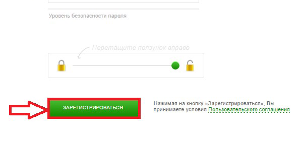 Регистрация в Advanced Cash 4