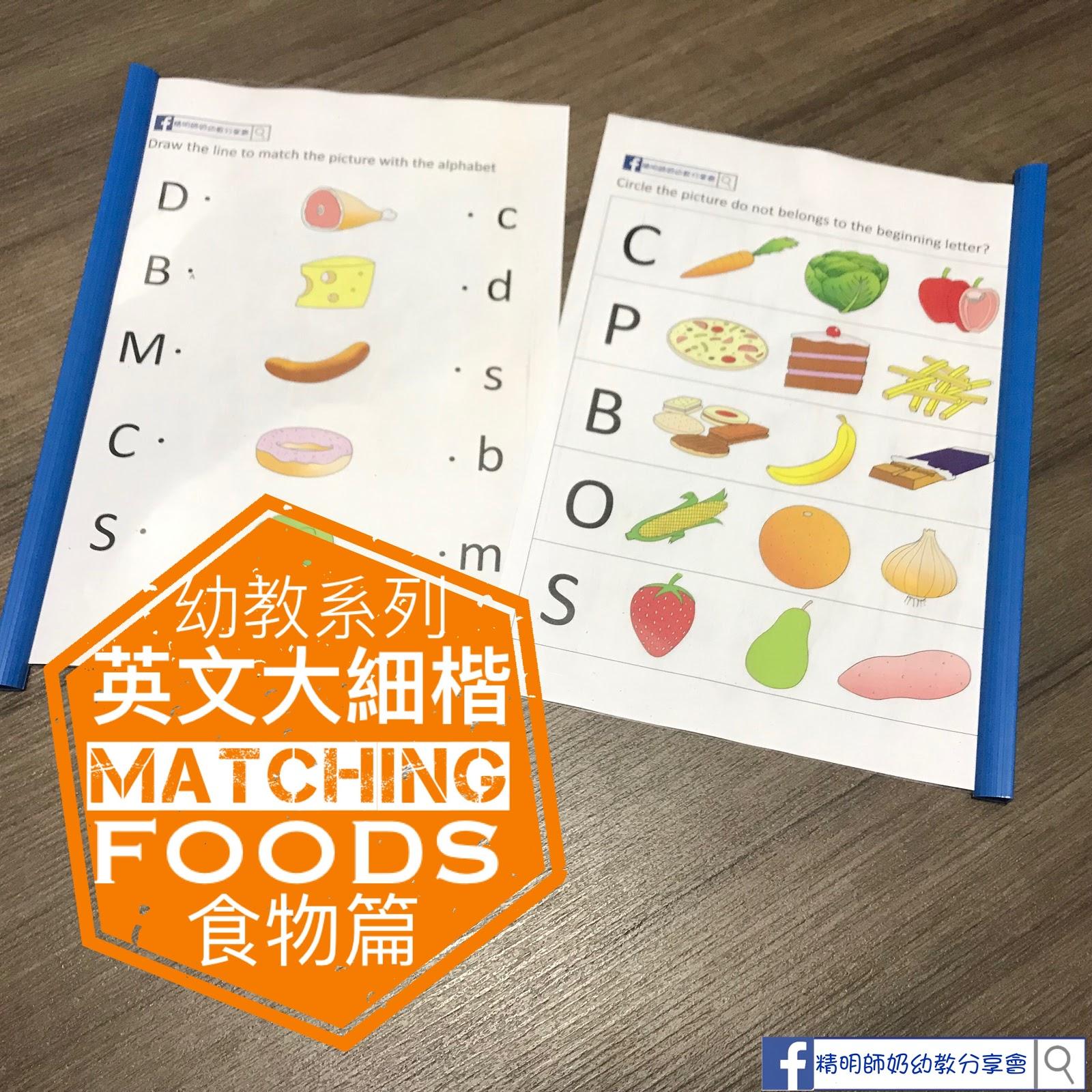 「大細楷Matching」圖畫(食物篇)