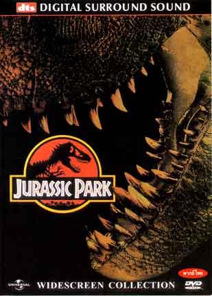 Jurassic Park 1 กำเนิดใหม่ไดโนเสาร์