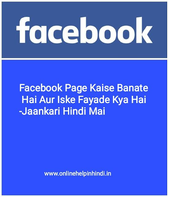Facebook-Page-Kaise-Banate-Hai-Aur-Iske-Fayade-Kya-Hai-Jaankari-Hindi-Mai