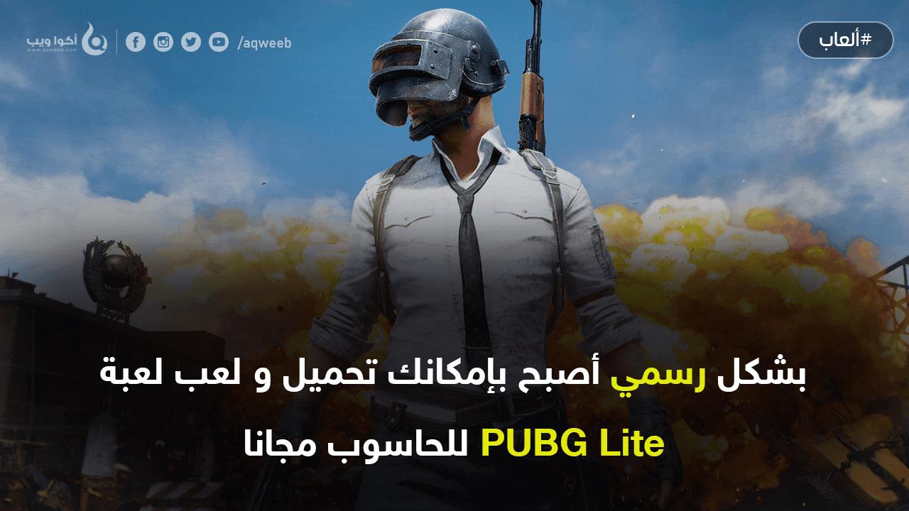 بشكل رسمي أصبح بإمكانك تحميل و لعب لعبة PUBG Lite للحاسوب مجانا