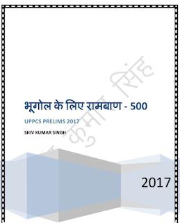 भूगोल पीडीऍफ़ नोट्स बुक हिंदी में | 500+ Geography Objective Questions and Answers PDF in Hindi