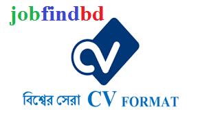 standard cv format bangladesh 2018 download jobfindbd