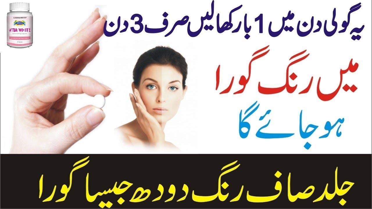 vita white capsuless results vita white capsuless reviews vita white skin whitening capsules review amazing skin whitening formula