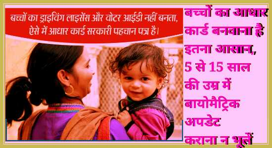 बच्चों Ka Aadhar Card Kaise Banvaye.