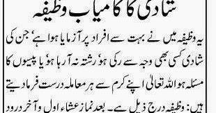 Shadi ka Kamyaab Wazeefa ~ Zaroorat e Rishta