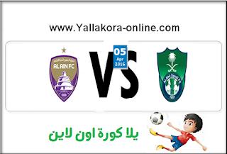 مشاهدة مباراة الاهلي والعين بث مباشر بتاريخ 05-04-2016 دوري أبطال آسيا