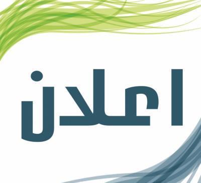 أعلان مكتب غاز الناصرية، عن توظيف 15 موظفا جديدا على ملاكه الدائم