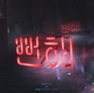 Hwanhee - Obvious (Feat. Jung IlHoon of BTOB) Mp3