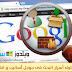 تعلم و احترف أسرار البحث فى جوجل أساليب و انفوجرافيك