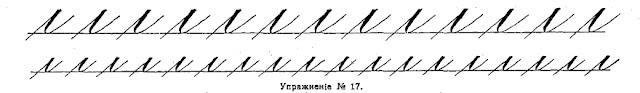 каллиграфическое письмо