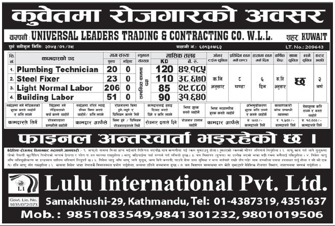 Jobs in Kuwait for Nepali, Salary Rs  42,185
