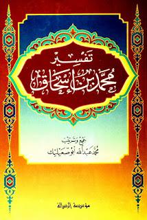 تحميل تفسير محمد بن إسحاق ( توفي 150 هـ ) pdf جمع وترتيب محمد عبد الله أبو صعيليك