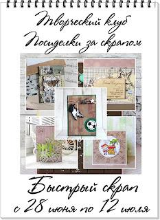 http://posidelkizascrapom.blogspot.ru/2017/06/blog-post_28.html
