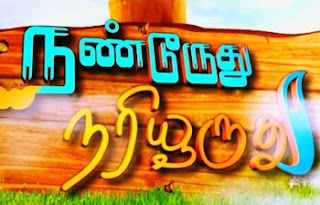 Nandooruthu Nariyooruthu Comedy Program 19-07-2017 IBC Tamil Tv