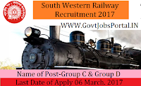 South Western Railway Recruitment 2017 – Group C & Erstwhile Group D against Sports Quota