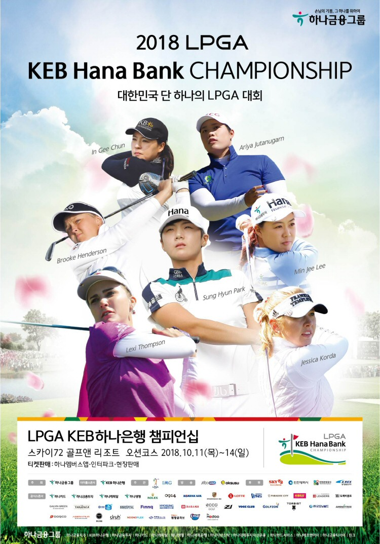 2018 LPGA KEB하나은행 챔피언십 대회 인천 개최
