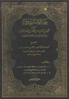 Download Kitab Bughyatul Mustarsyidin PDF