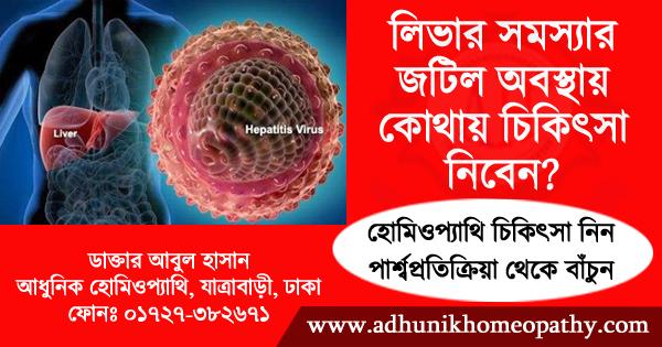 যকৃত প্রদাহের (Hepatitis) জটিল অবস্থায় সর্বাধিক কার্যকর হোমিওপ্যাথি চিকিত্সা
