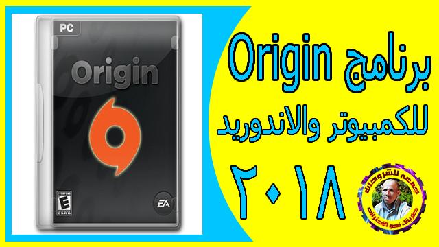 برنامج origin لتشغيل وتحميل جميع الالعاب